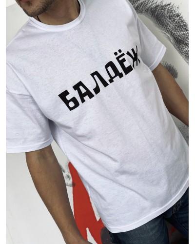 """Белая мужская футболка """"Балдеж"""""""