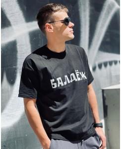 "Черная мужская футболка ""Балдеж"""