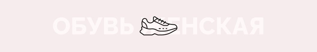 Женская демисезонная (весна, осень) обувь